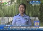 【清江浦警视】女子持刀挟持亲生儿子  英勇民警徒手夺刀化险情