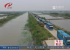 洪澤湖滯洪區舉行滯洪撤退演練  湖區百余戶群眾20分鐘實現安全大轉移