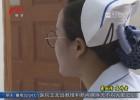 【愛國情 奮斗者】新安醫院護士長陸明—— 我在精神病科當護士