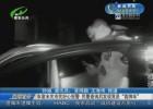 """车窗未关市民好心报警  民警查询后发现竟是""""套牌车"""""""