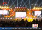 十九届中国·盱眙国际龙虾节