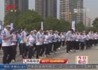 奔跑在5G  淮安联通第二届环湖跑活动激情开跑