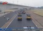 348省道阜宁至盐徐高速连接线沥青摊铺结束  有望6月底通车