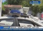 """监控全纪录:""""疯狂盗贼""""盗窃电动三轮车、四轮车10余辆"""