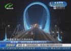 淮安运河大桥通车