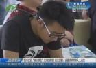 """高考过后""""准大学生""""扎堆摘眼镜 医生提醒:近视手术并非人人适宜"""