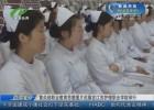 黃炎培職業教育思想圖片巡展在江蘇護理職業學院舉行
