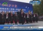 我市举行《江苏省妇女权益保障条例》实施一周年宣传活动