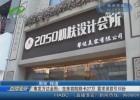 事发万达金街:在美容院刷卡27万  要求退款引纠纷