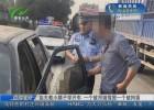 姐夫教小姨子學開車 一個被吊銷駕照一個被拘留