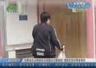 消费者在永辉超市买到疑似过期面包 律师支招消费者维权