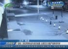 驚險!深夜兩輛電動車劇烈碰撞 當事雙方均屬嚴重醉酒駕駛
