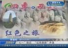 """""""七一""""臨近  """"紅色旅游""""升溫"""