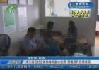 【踐行社會主義核心價值觀】清江浦區社會救助體系融合發展 困境居民獲得感強