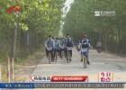 【全国低碳日】低碳行动保卫蓝天  志愿者环洪泽湖骑行捡垃圾
