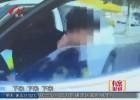 醉漢吵架后開車散心   醉倒在交警隊門口被判拘役
