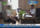事發金輝物業:員工疑似下班途中受傷 康復后被要求離職