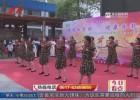 共慶祖國好 健康樂起來——市計生協舉辦廣場舞大賽助力文明創建