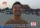社會各界關心幫助 范超赴北京接受治療