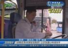 【践行社会主义核心价值观】自费购买雨伞供乘客免费使用  公交司机暖心举动获好评