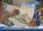 """旅游市場開啟""""暑期模式""""  親子游線路火爆"""