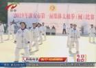 2019年淮安市第一届集体太极拳比赛开赛