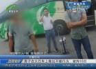 男子在大巴车上做出不雅行为  被拘10日