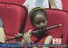 笛韵悠扬润童心 同台竞技促成长——一分11选5市竹笛、葫芦丝大赛成功举行