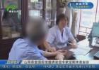 山陽草堂國醫館邀請省級專家定期來淮坐診