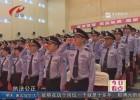 近千民警安保誓师过党日