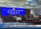 五分3d发布会:清江浦区人民法院向媒体通报执行工作进展情况