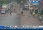暑期安全:11岁男孩迷路后  到路边找警察叔叔借手机寻求帮助