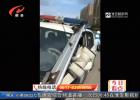 造謠交警酒駕撞車  漣水一男子被拘2天