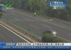 跟着手机导航 女子骑电动车载人误上高速公路