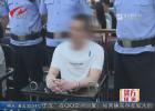警方报道 20余克冰毒牵出淮安禁毒第一案  淮阴警方上演现实版