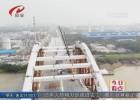 内环高架西安路京杭运河大桥拱圈合龙  大运河上再添一景