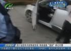 """男子盗窃车内财物被发现  转身逃跑""""遇到""""路过民警"""