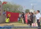 坚持中国道路   缅怀先烈接受接受教育