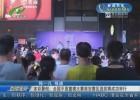 多彩暑假:全国平面童模大赛淮安赛区选拔赛成功举行