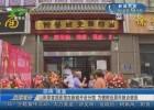 山阳草堂国医馆在新城开设分馆 方便附近居民就近就医