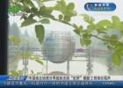 """中国南北地理分界线标志园""""虹桥""""翻新工程接近尾声"""