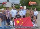 【我和我的祖国】学习恩来精神涵养家国情怀——九旬老兵带着国旗礼敬祖国