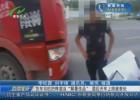 """貨車司機把啤酒當""""解暑佳品"""" 酒后開車上路被查處"""