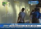 """中国水墨融合西方美术 江荣""""新水墨""""画展开展"""
