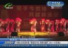 """市爱心艺术团开展""""歌颂共产党 同唱中国梦""""庆七一文艺演出"""