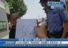 """10岁小男孩写""""救命纸条""""惊动警方   原是误会一场"""