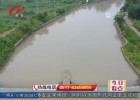 【应对旱情】洪泽区水源地首次启用橡胶坝   确保40万居民生活用水