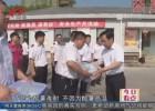 公交公司夏日送清凉 慰问广大一线员工