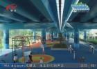 【共建文明城市 共享美好生活】巧用桥下空地  全省首个高架桥下体育公园在洪泽落成