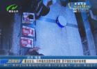 暑运安全:行李箱夹层携带电雷管 男子乘机安检时被堵截